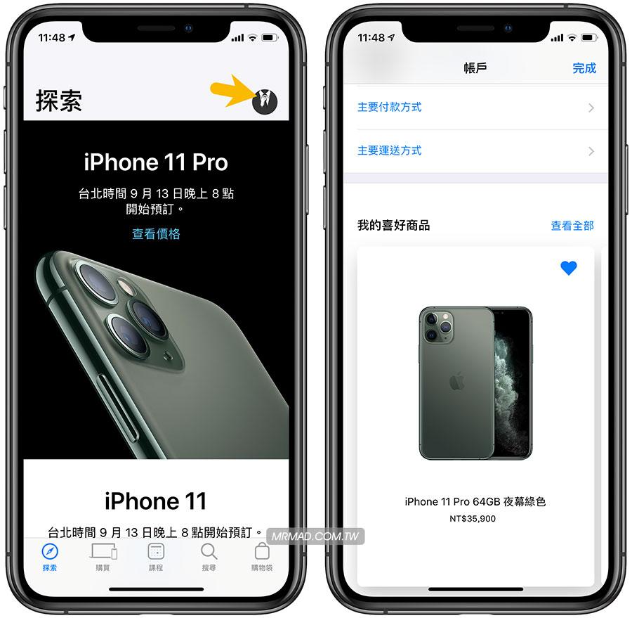 iPhone 11 / iPhone 11 Pro 搶購前準備3