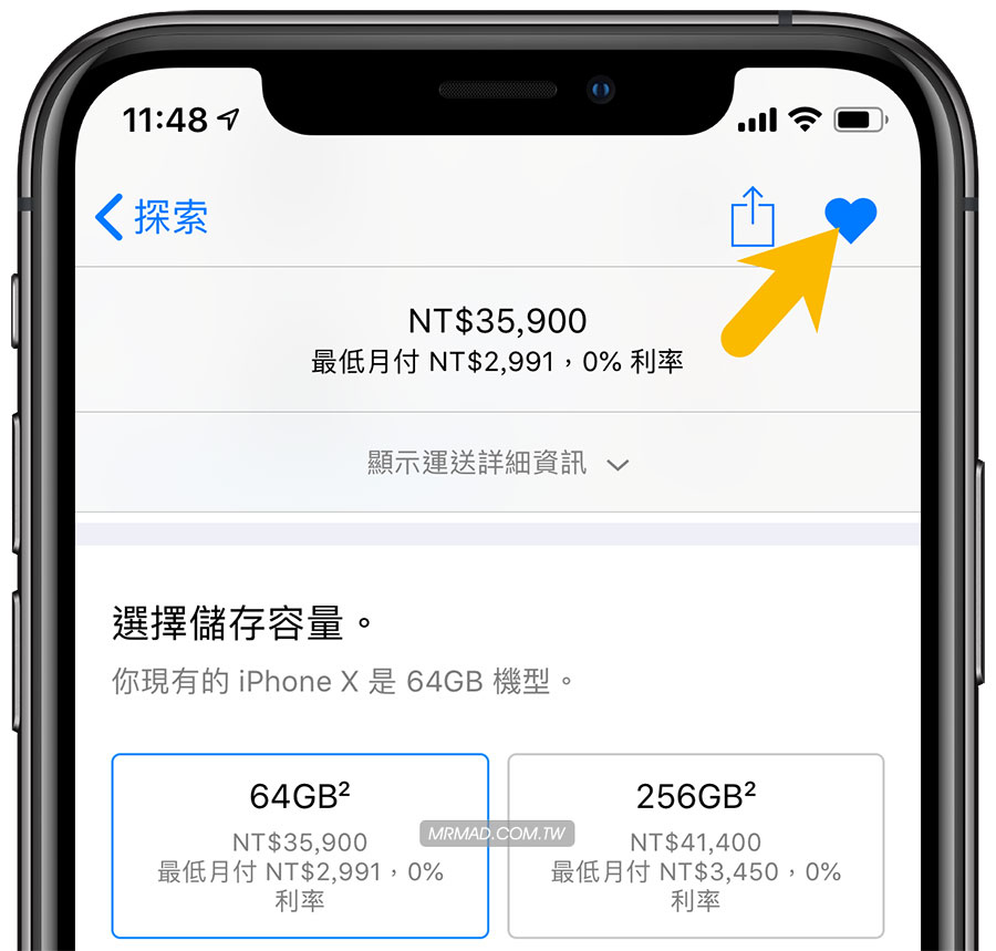 iPhone 11 / iPhone 11 Pro 搶購前準備2