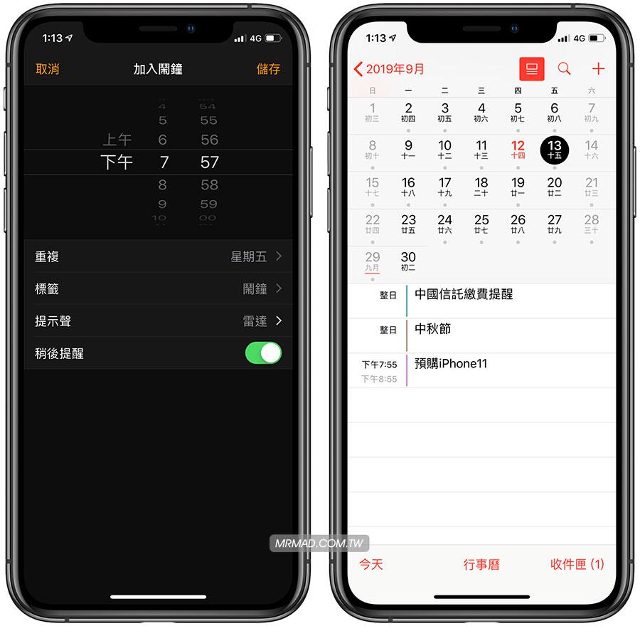 iPhone 11 / iPhone 11 Pro 搶購前準備4