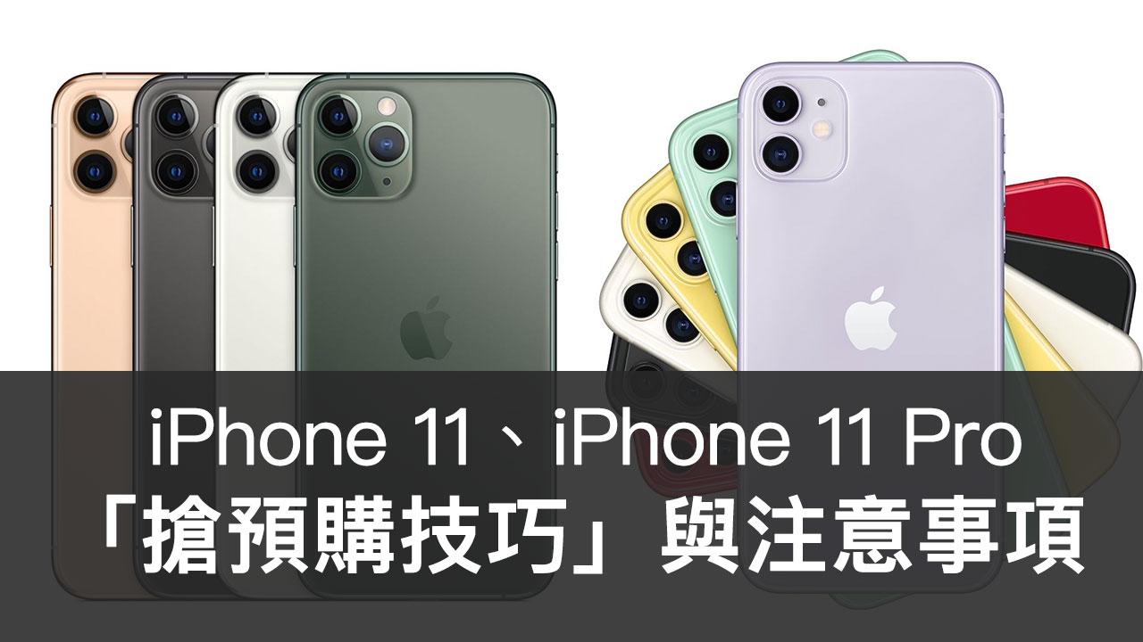 iPhone 11 、 iPhone 11 Pro 官網「搶預購技巧」與8個注意事項