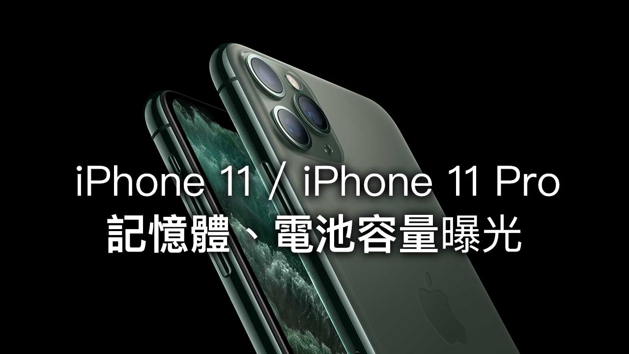 蘋果 iPhone 11 / iPhone 11 Pro / Pro Max 記憶體、電池容量全曝光
