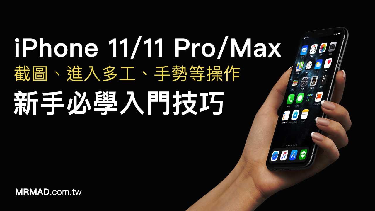 iPhone 11、11 Pro 截圖、回主畫面和各種手勢操作教學攻略