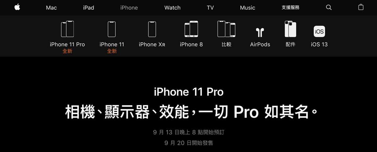 iPhone 11系列選購指南,告訴你 iPhone 11 / Pro / Pro Max 三款差異