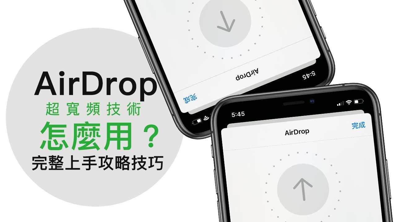 iPhone 11 系列 AirDrop 超寬頻技術上手教學,讓分享更準快穩