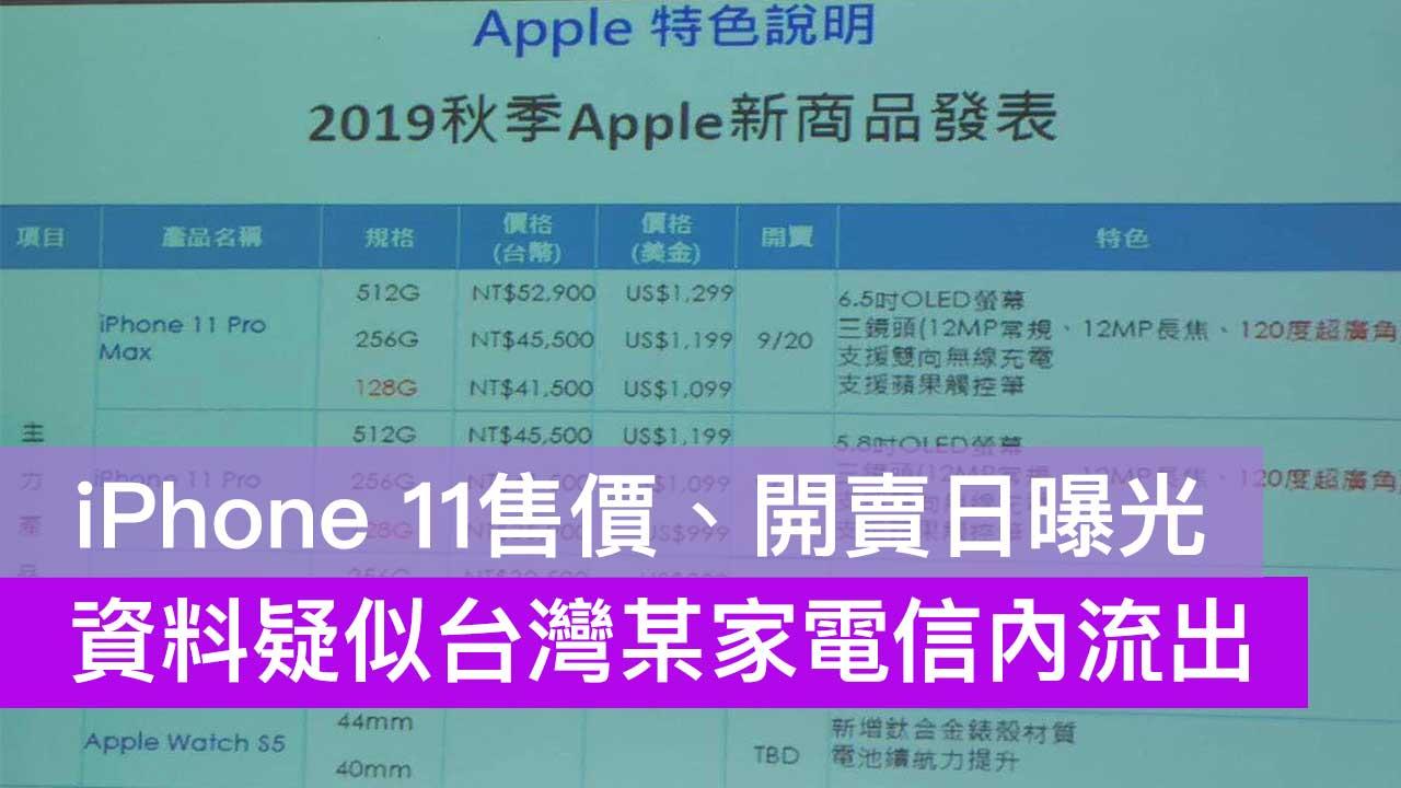 iPhone 11 台灣售價、規格、開賣日全曝光!資料疑似台灣某家電信內流出