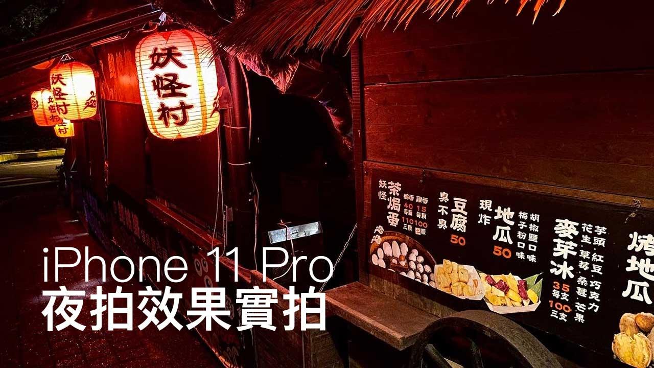 iPhone 11 Pro 夜拍效果改變多大?實際與 iPhone X 對比