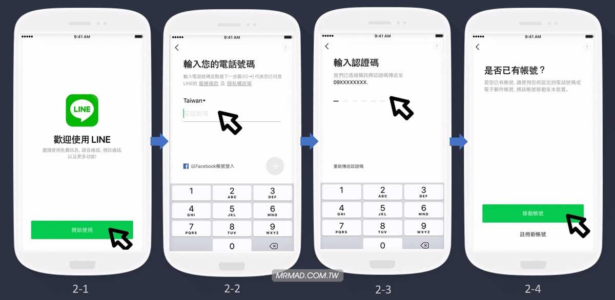 LINE 帳號新門號和全新手機1