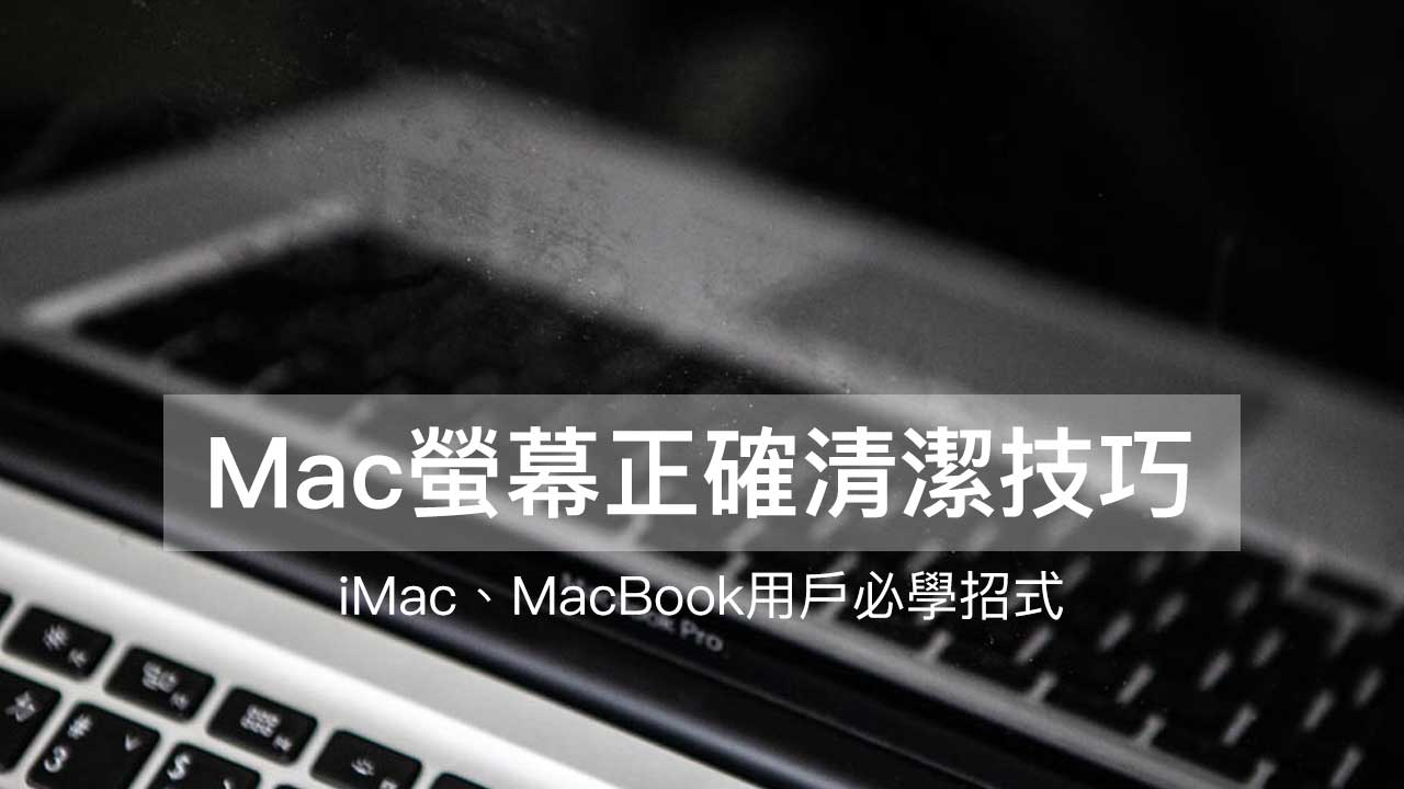 Mac螢幕清潔正確技巧,很多人都用錯了清潔方法造成鍍膜脫落