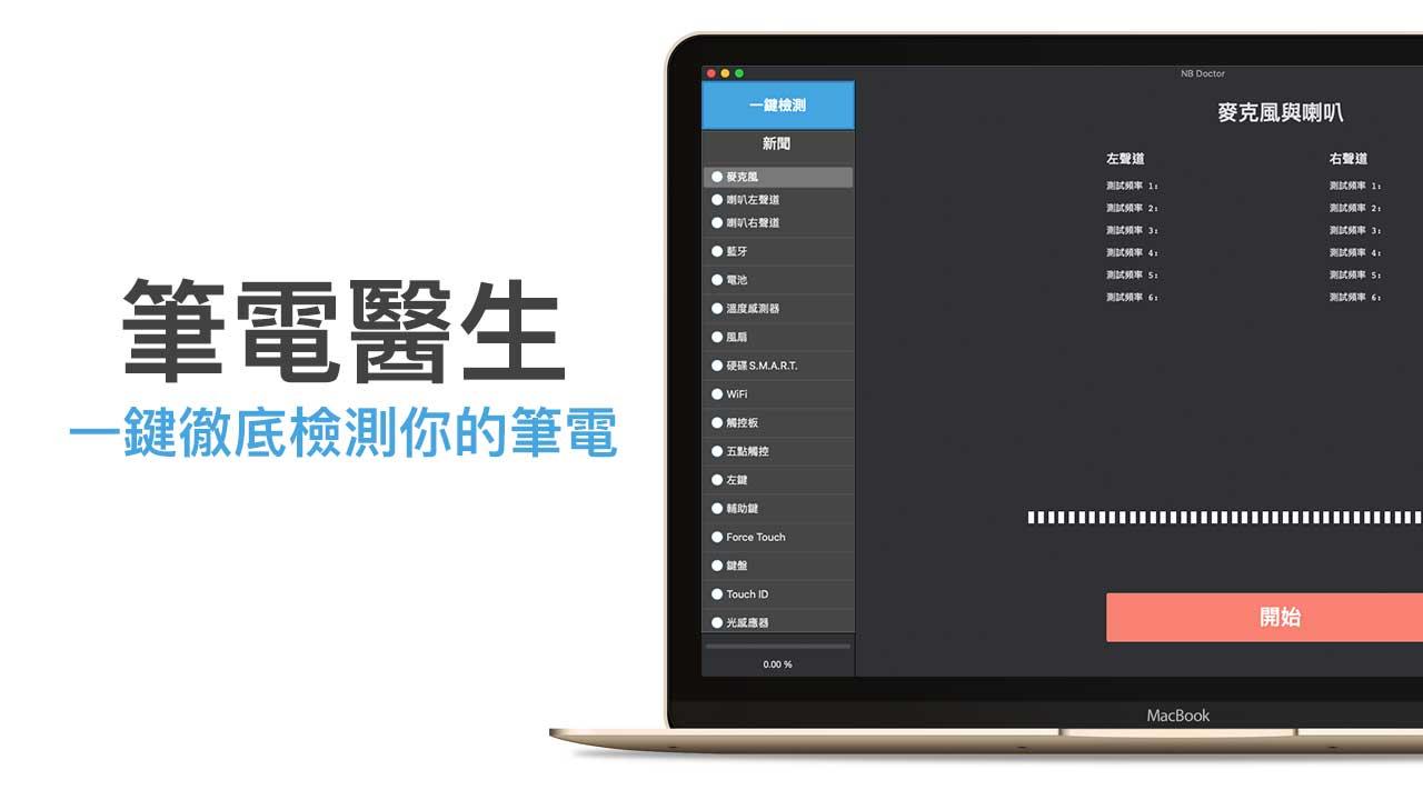 筆電醫生 NB Doctor:快速替 MacBook 偵測硬體哪裡出問題