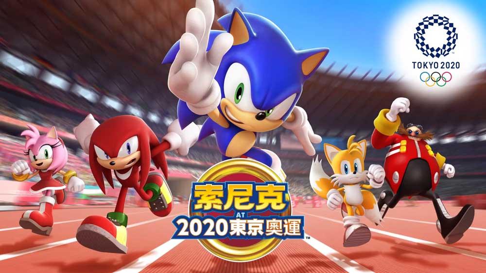 《索尼克 AT 2020東京奧運》搶先登錄2020年春於iOS、Android上架
