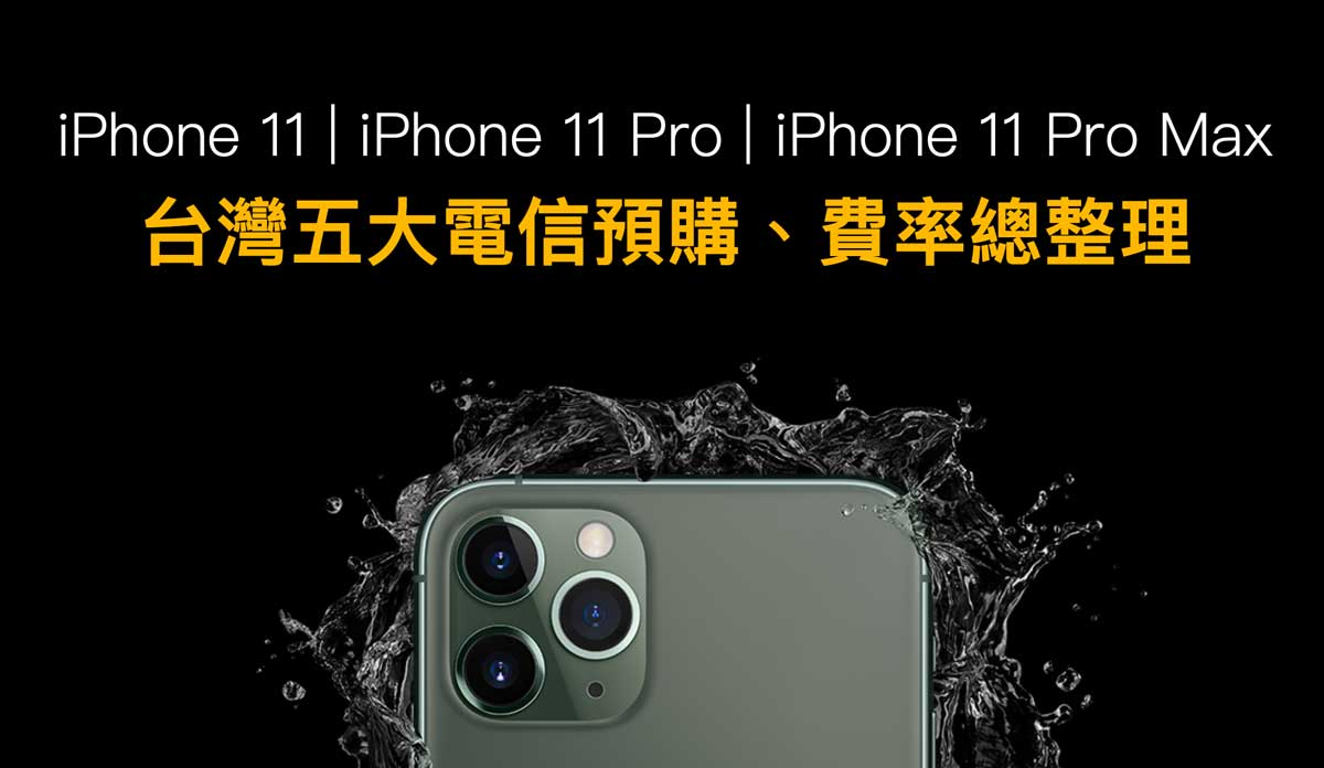 台灣5大電信 iPhone 11、iPhone 11 Pro 預購活動、電信方案總整理