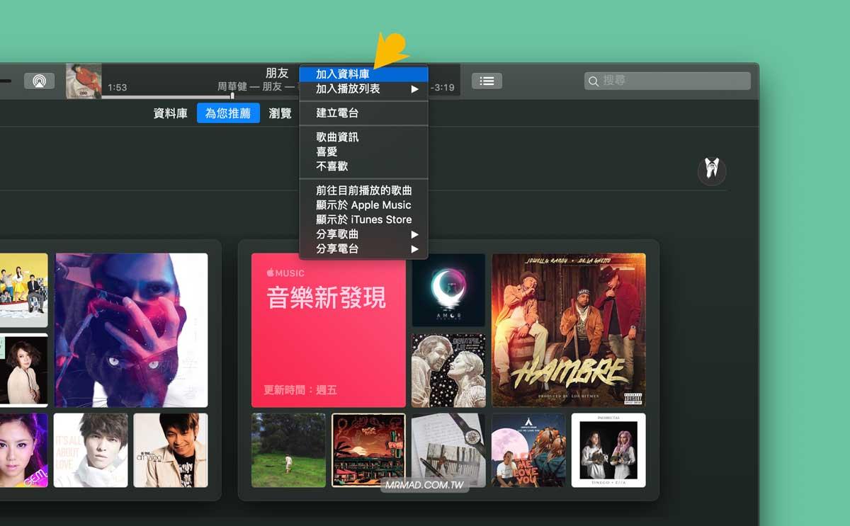 Apple Music 音樂下載到電腦並轉成MP3 1