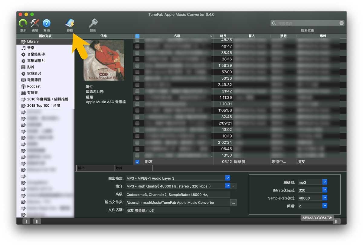 Apple Music 音樂下載到電腦並轉成MP3 4