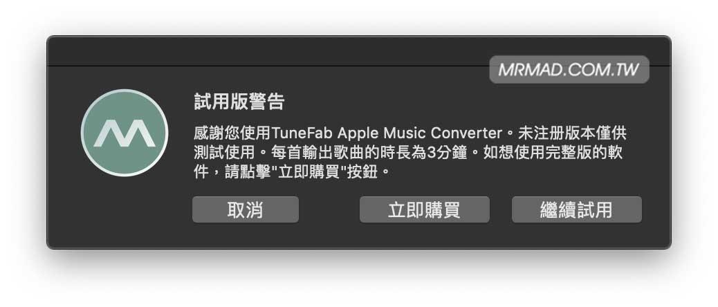 Apple Music 音樂下載到電腦並轉成MP3 5