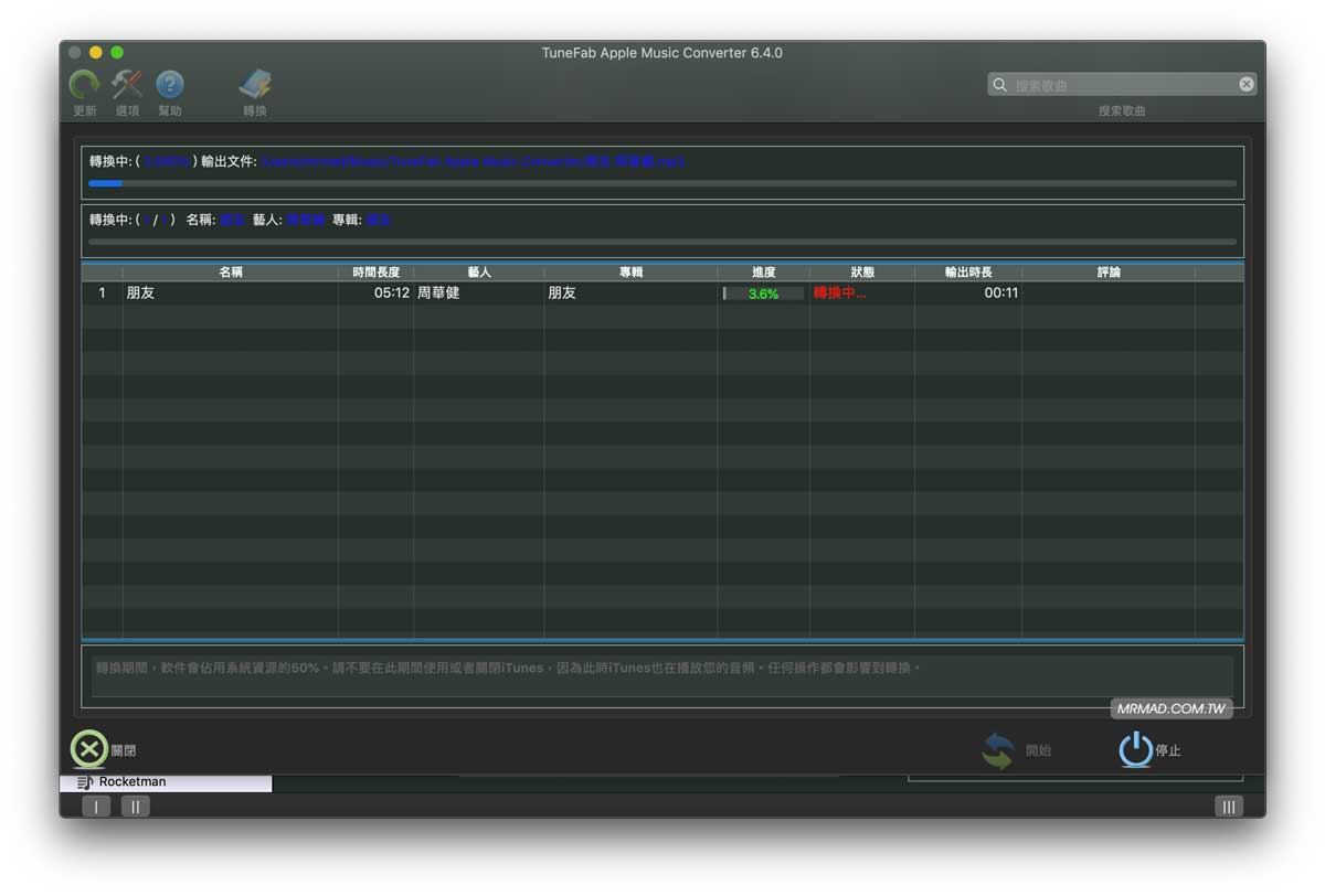 Apple Music 音樂下載到電腦並轉成MP3 6