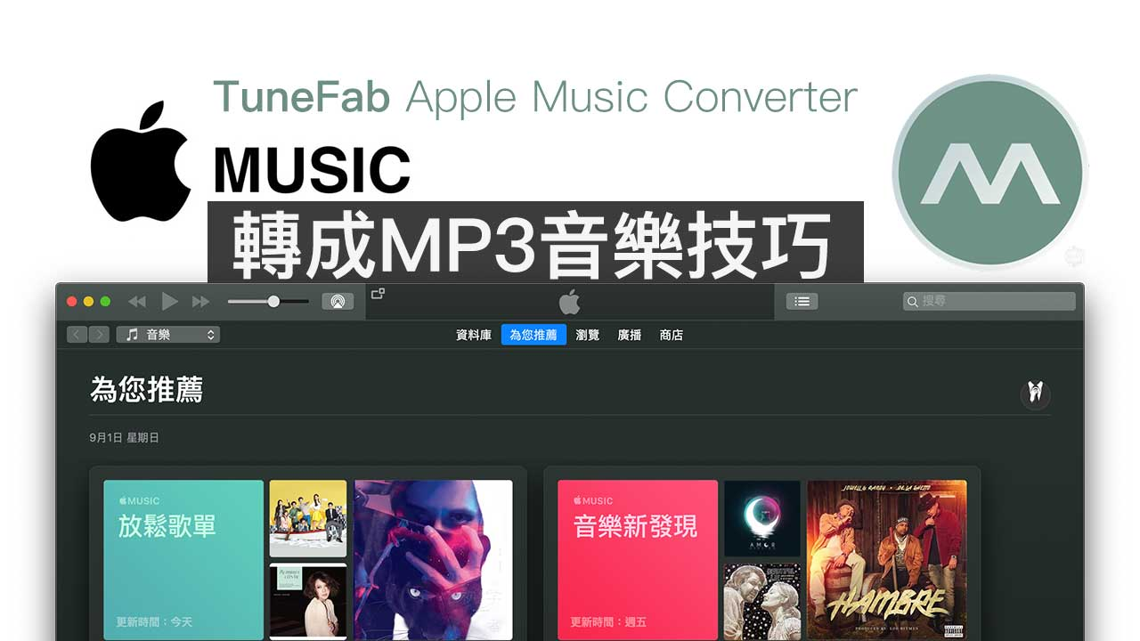 Apple Music音樂下載到電腦技巧,靠這招就可永久取得 MP3音樂檔案
