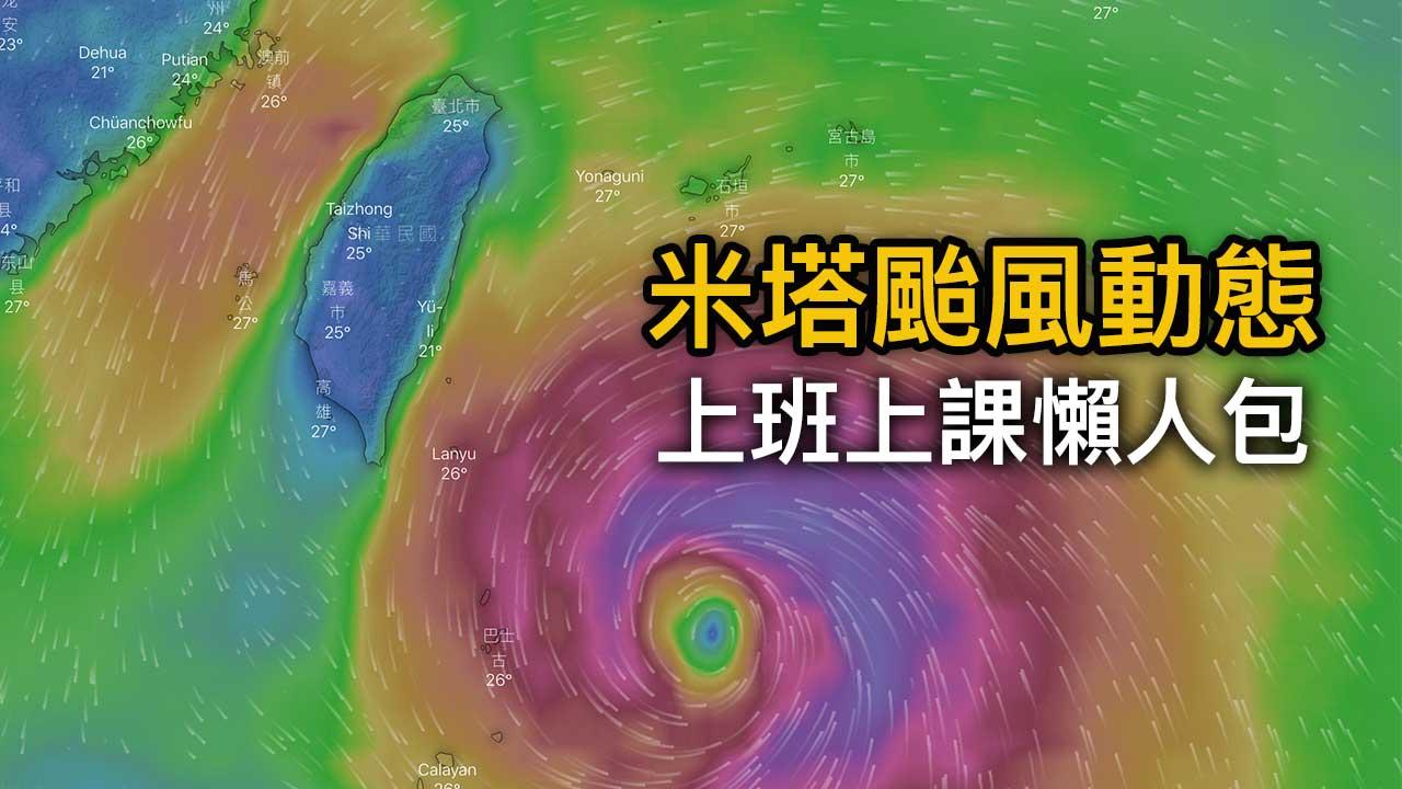 停班停課米塔颱風動態:全台縣市週一要上班上課,懶人包整理告訴你