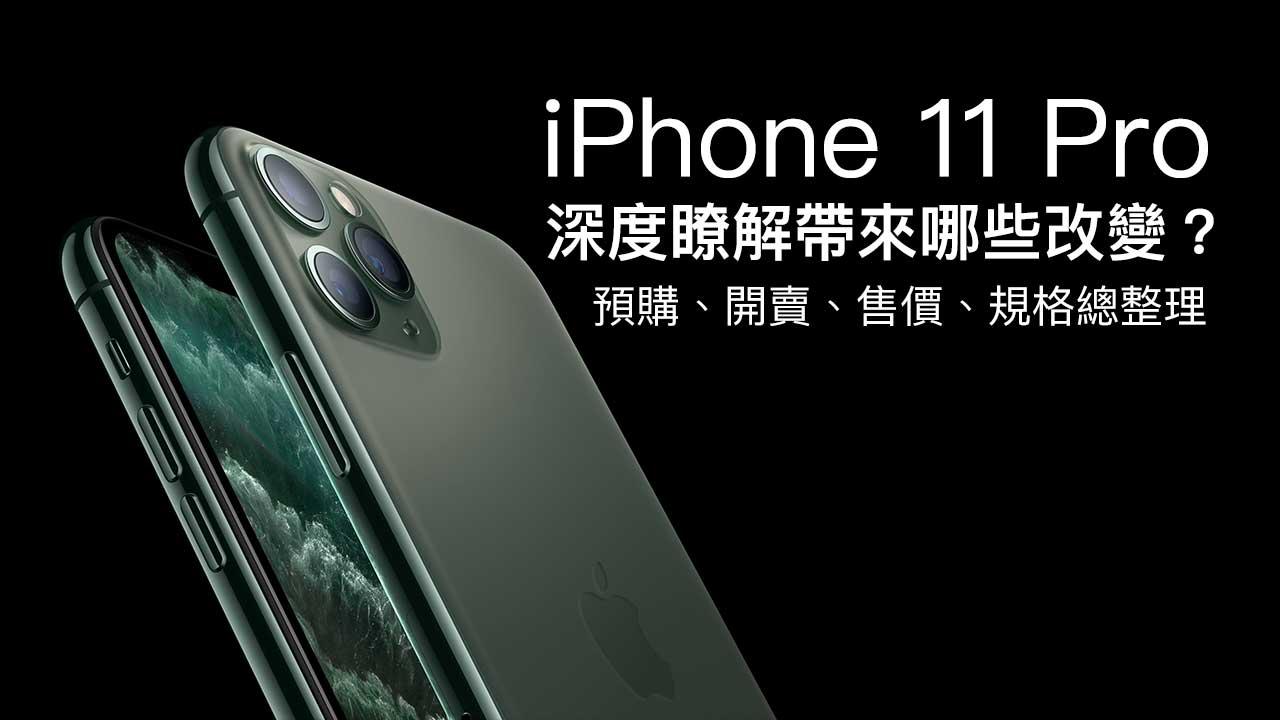 iPhone 11 和 11 Pro帶來哪些改變?預購開賣、規格、售價懶人總整理