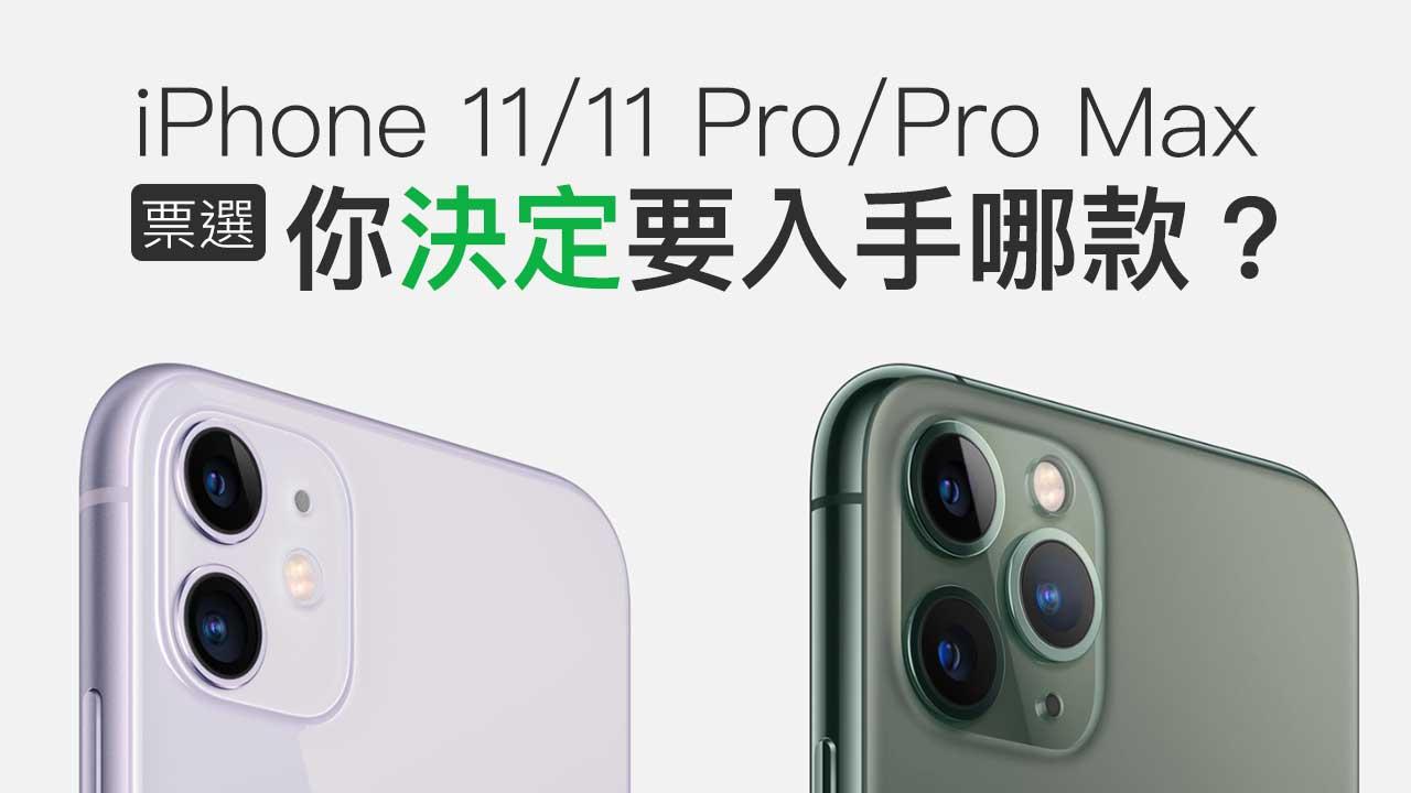 你會入手iPhone 11 或 iPhone 11 Pro / Pro Max 嗎 選出你最愛的機型和顏色