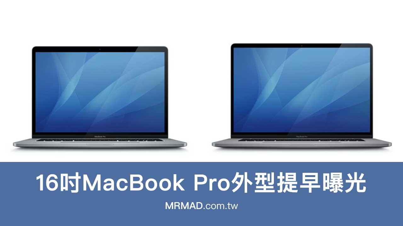 16吋MacBook Pro 外型在 macOS 10.15.1 測試版內現身