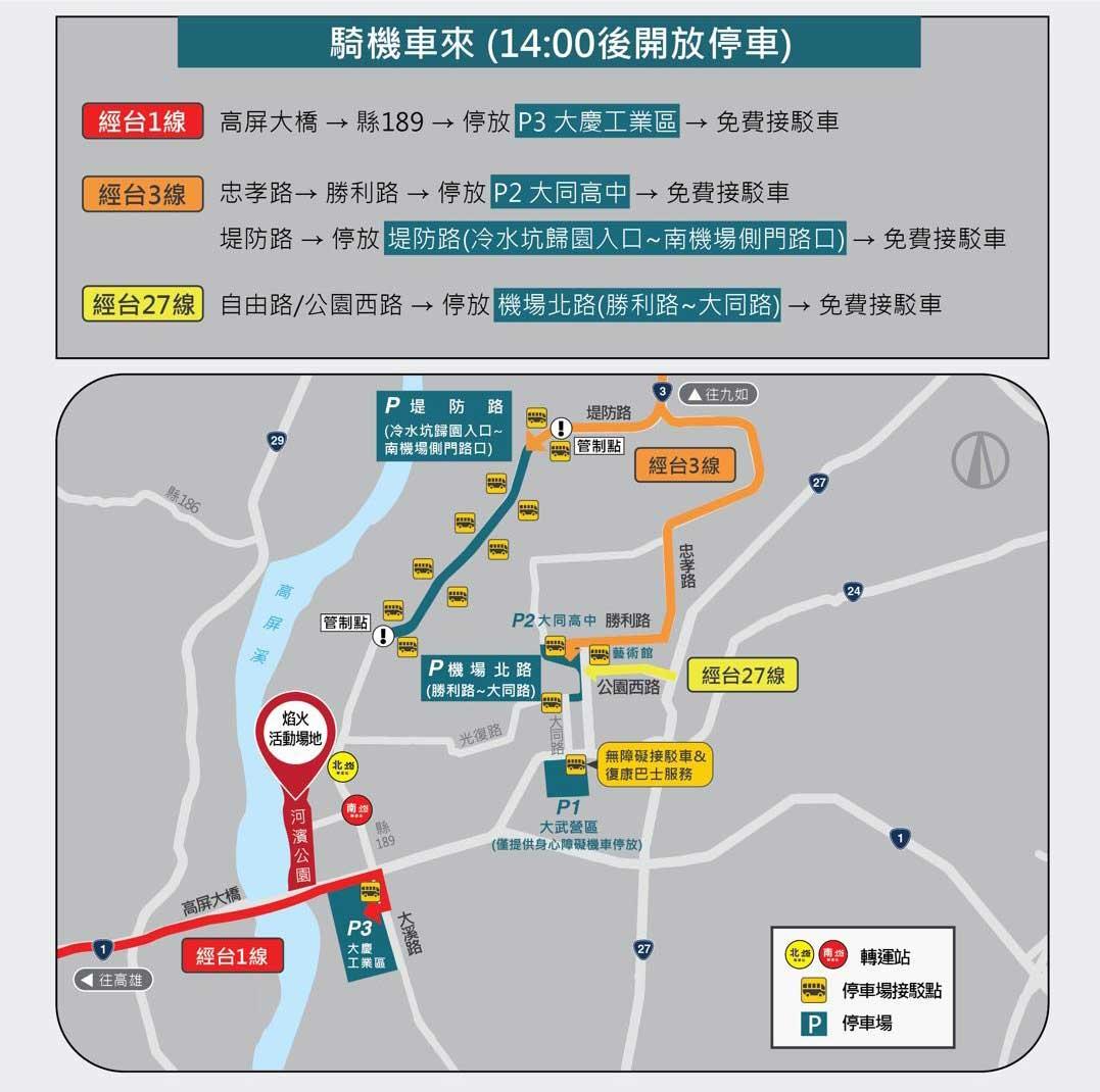 自行開車、機車:6處停放區1