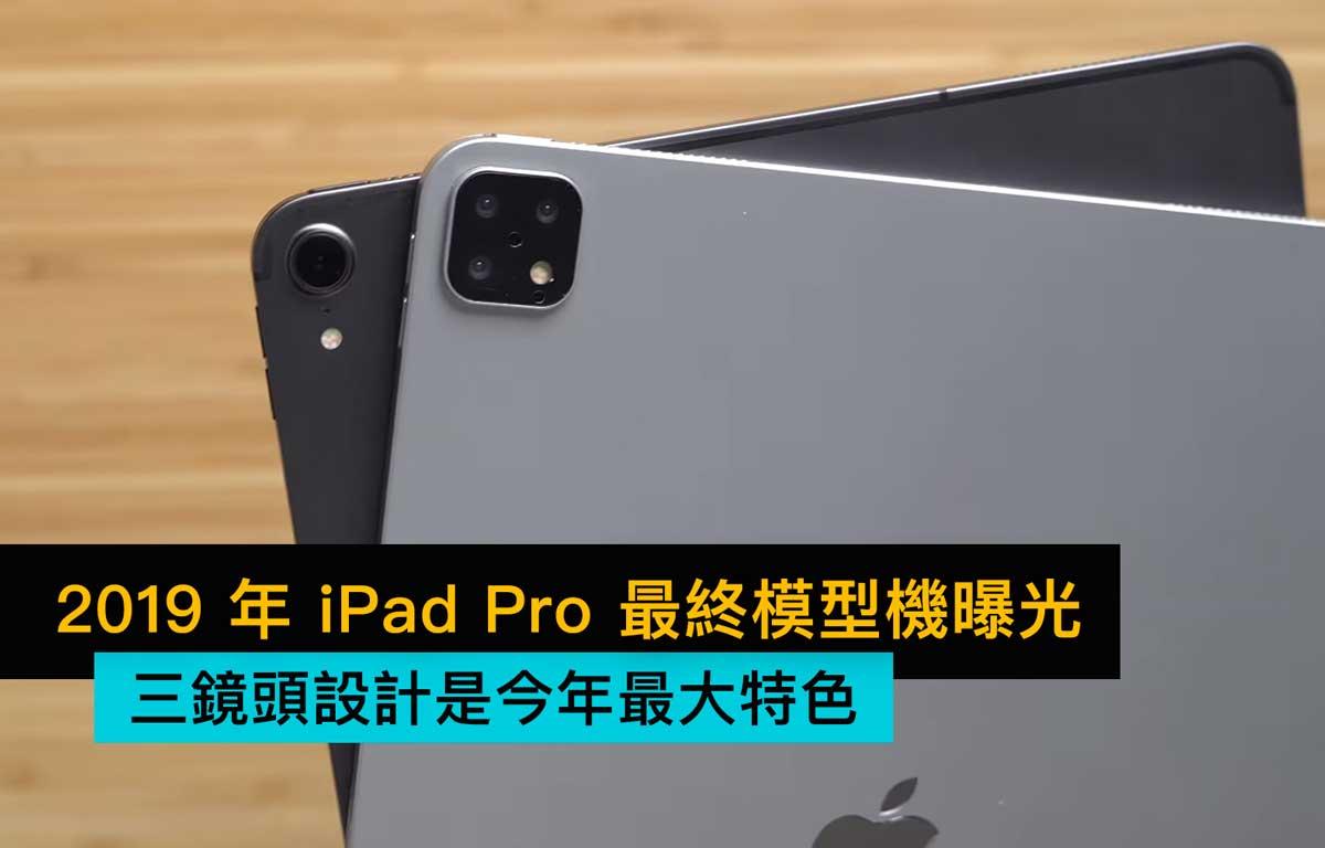 2019 年 iPad Pro 最終模型機曝光,三鏡頭設計是今年最大特色