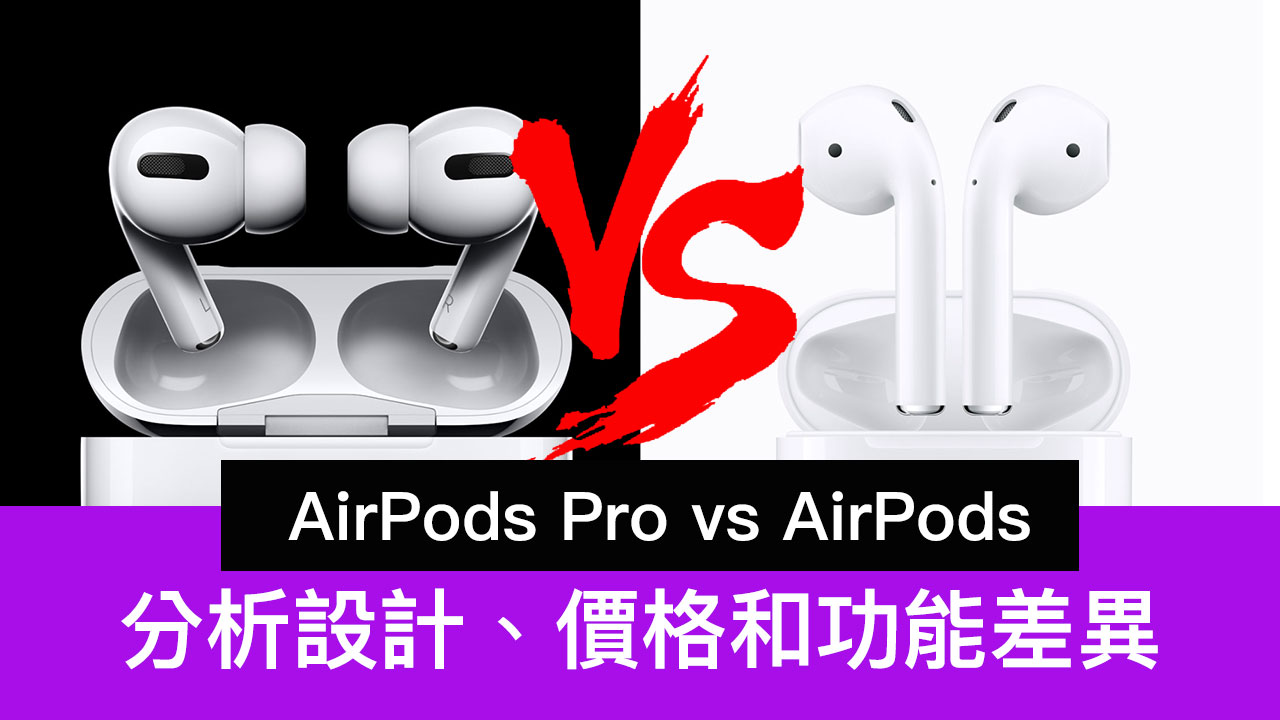 AirPods Pro vs AirPods 選誰?設計、價格和功能差異分析
