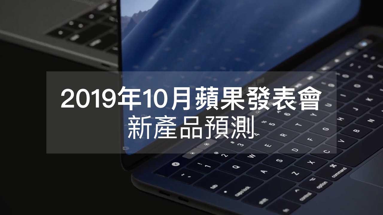 蘋果10月發表會新產品預測:16吋 MacBook Pro、iPad Pro等