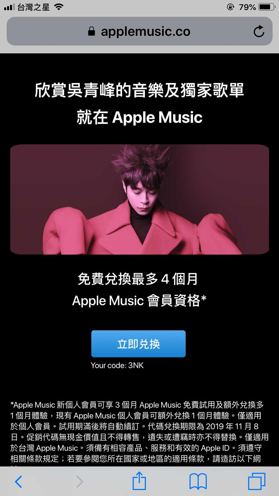 吳青峰 Apple Music 免費一個月序號免費拿
