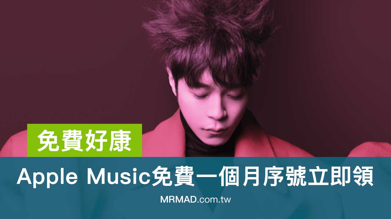 Apple Music 免費一個月序號免費拿,吳青峰免費限時限量贈送