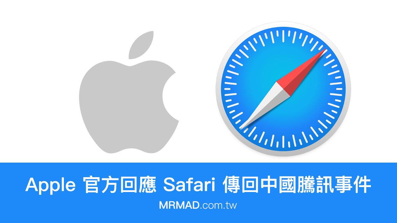 Apple 官方回應 Safari 傳回中國騰訊事件