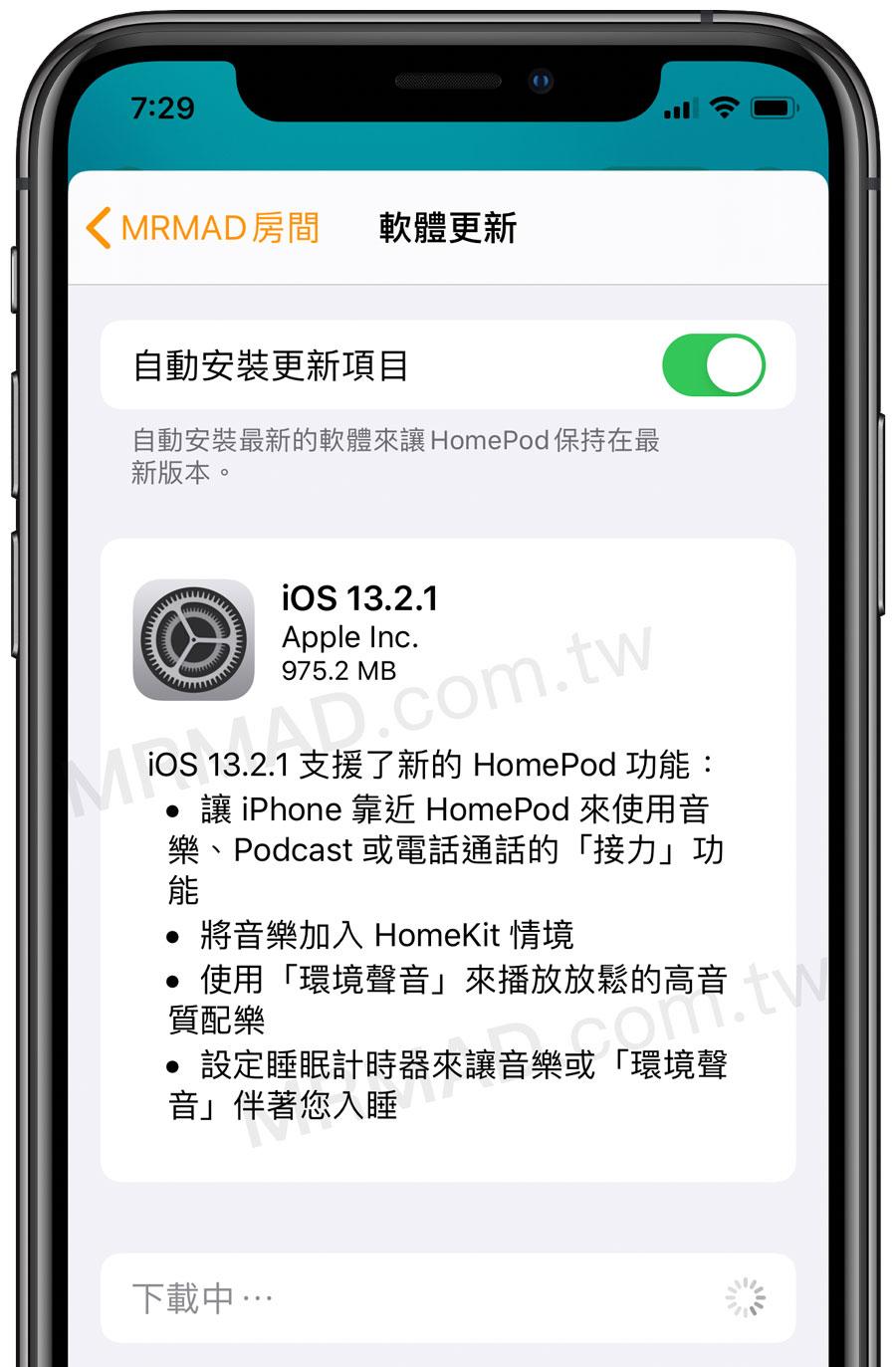 蘋果火速修復 HomePod變磚問題,推出 iOS 13.2.1 修正錯誤