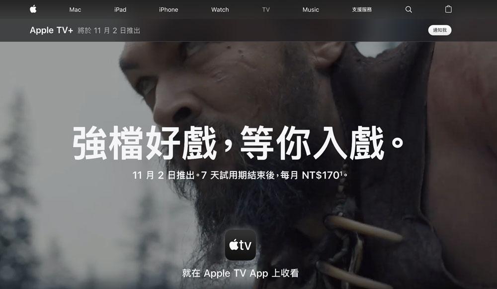蘋果力推 Apple TV+ 祭出 Apple Music 學生訂閱用戶可免費觀看