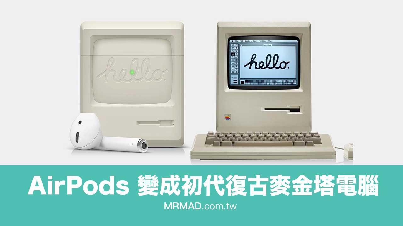 Elago 保護殼瞬間讓 AirPods 變成初代復古麥金塔電腦
