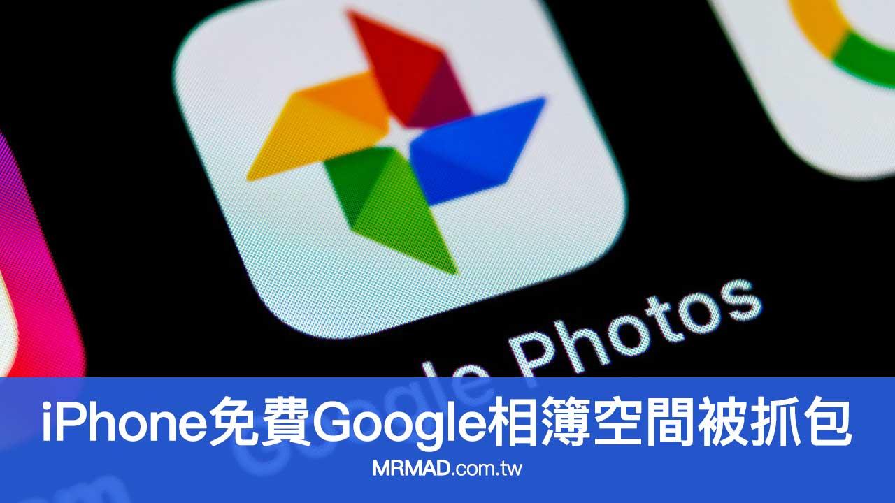 Google Photos能讓 iPhone無上限傳圖被Google抓包會修正錯誤