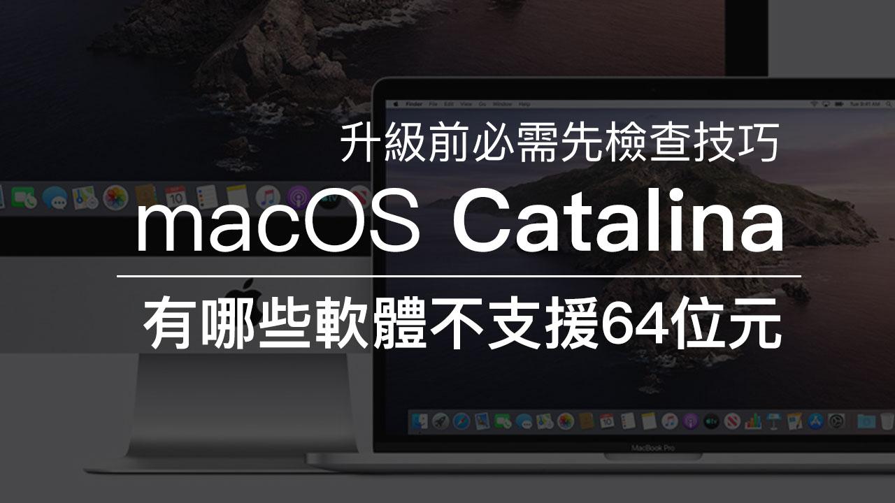 如何檢查32位元軟體?建議升級macOS Catalina前一定要先檢查
