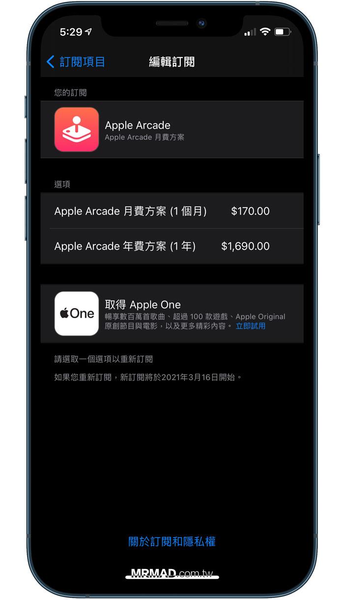Apple Arcade沒有取消訂閱選項