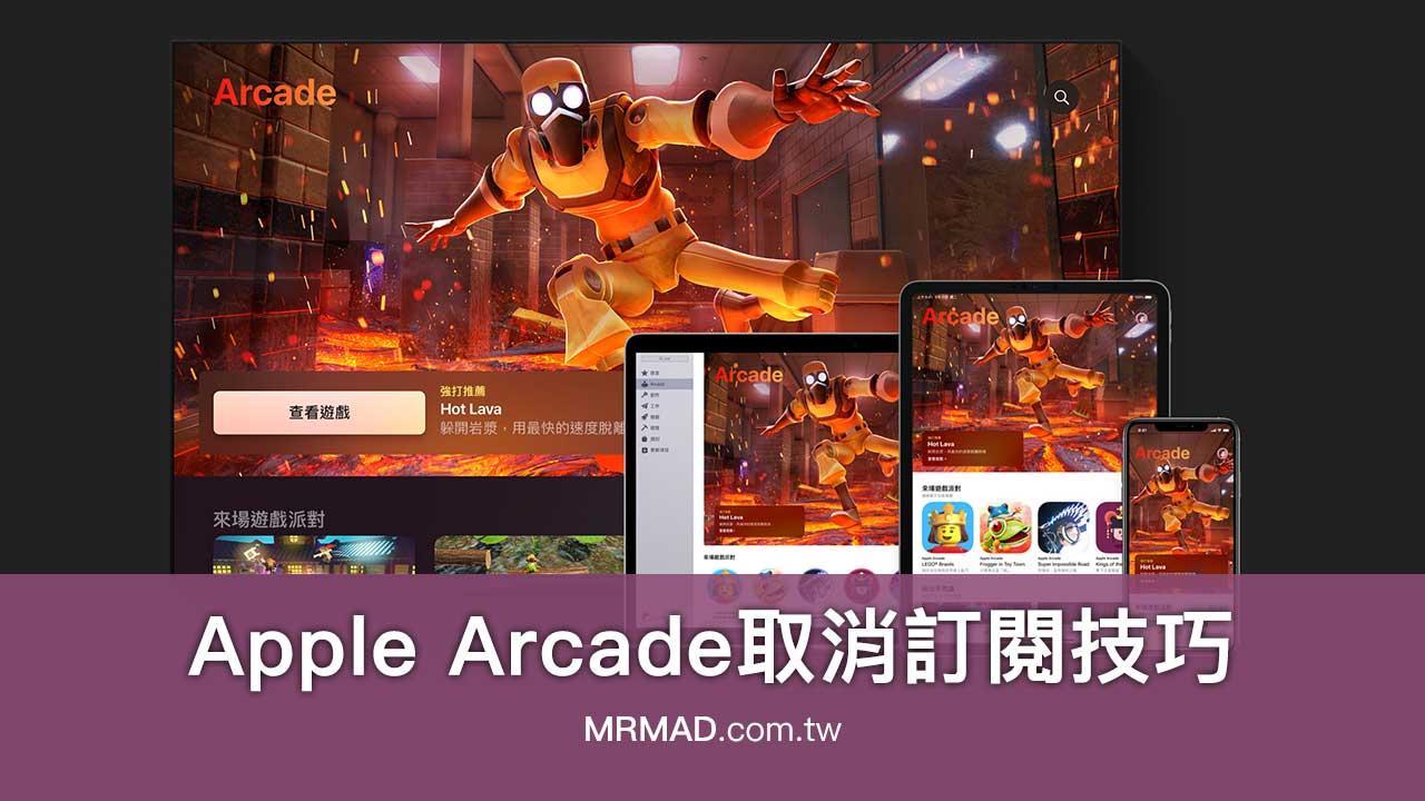Apple Arcade取消訂閱該怎麼操作?試用期結束前可以這樣做