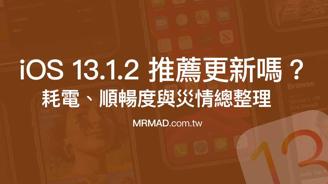 iOS 13.1.2 建議更新嗎?順暢度、耗不耗電災情統計分析整理