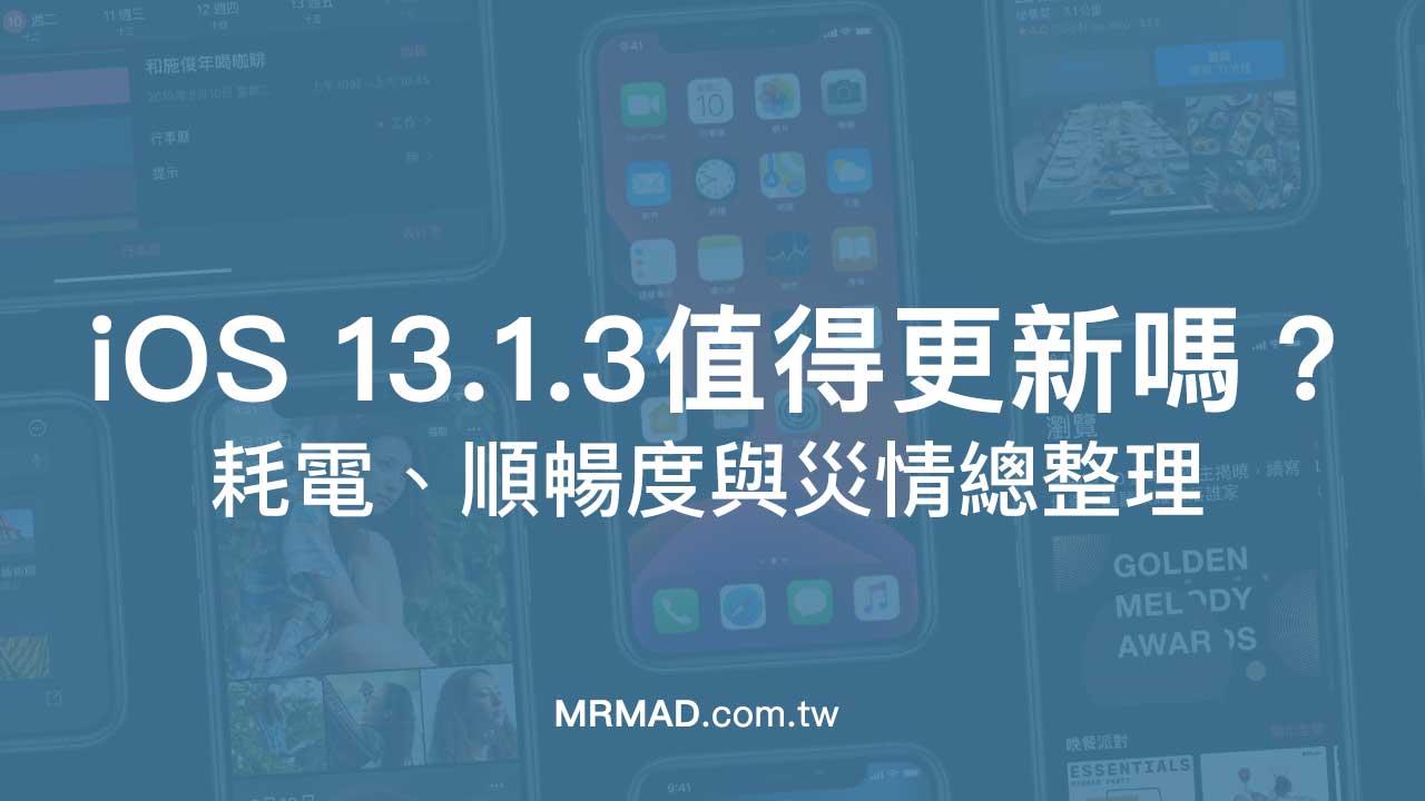 iOS 13.1.3 值得更新嗎?順暢度、耗不耗電災情統計分析整理