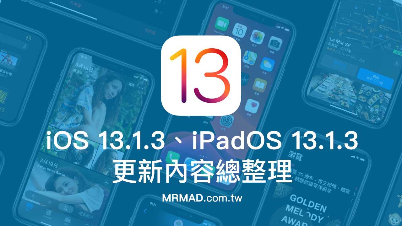 iOS 13.1.3 更新總整理:修正來電無響鈴、藍牙與多項 Bug 錯誤
