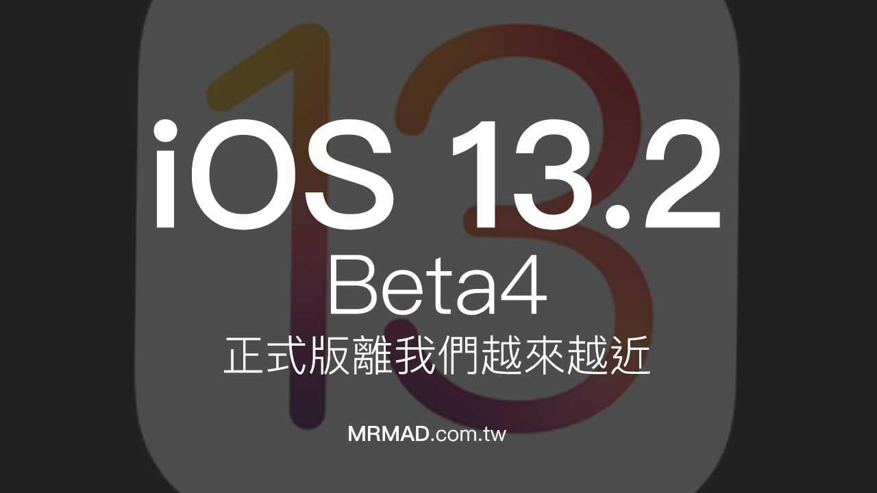 蘋果在今日推出 iOS 13.2 Beta4 ,正式版越來越接近了!