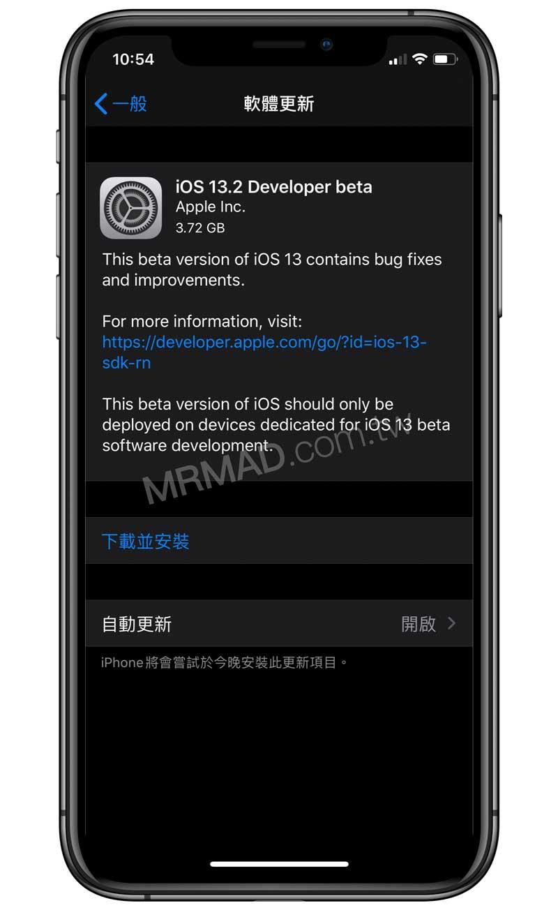iOS 13.2 Beta & iPadOS 13.2 Beta 開發者測試版升級安裝技巧