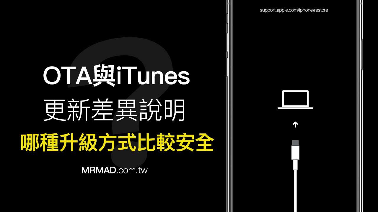 你知道iOS OTA 更新比 iTunes 升級更危險嗎?升級差異說明