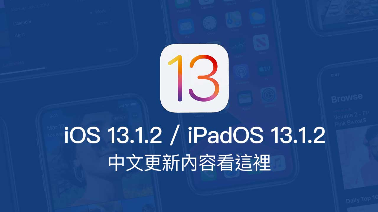 iOS 13.1.2 / iPadOS 13.1.2 緊急推出!更新內容看這裡