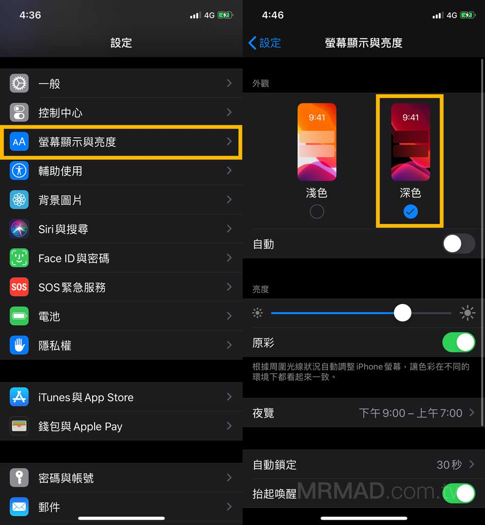 招式10. OLED螢幕想省電建議使用深色模式