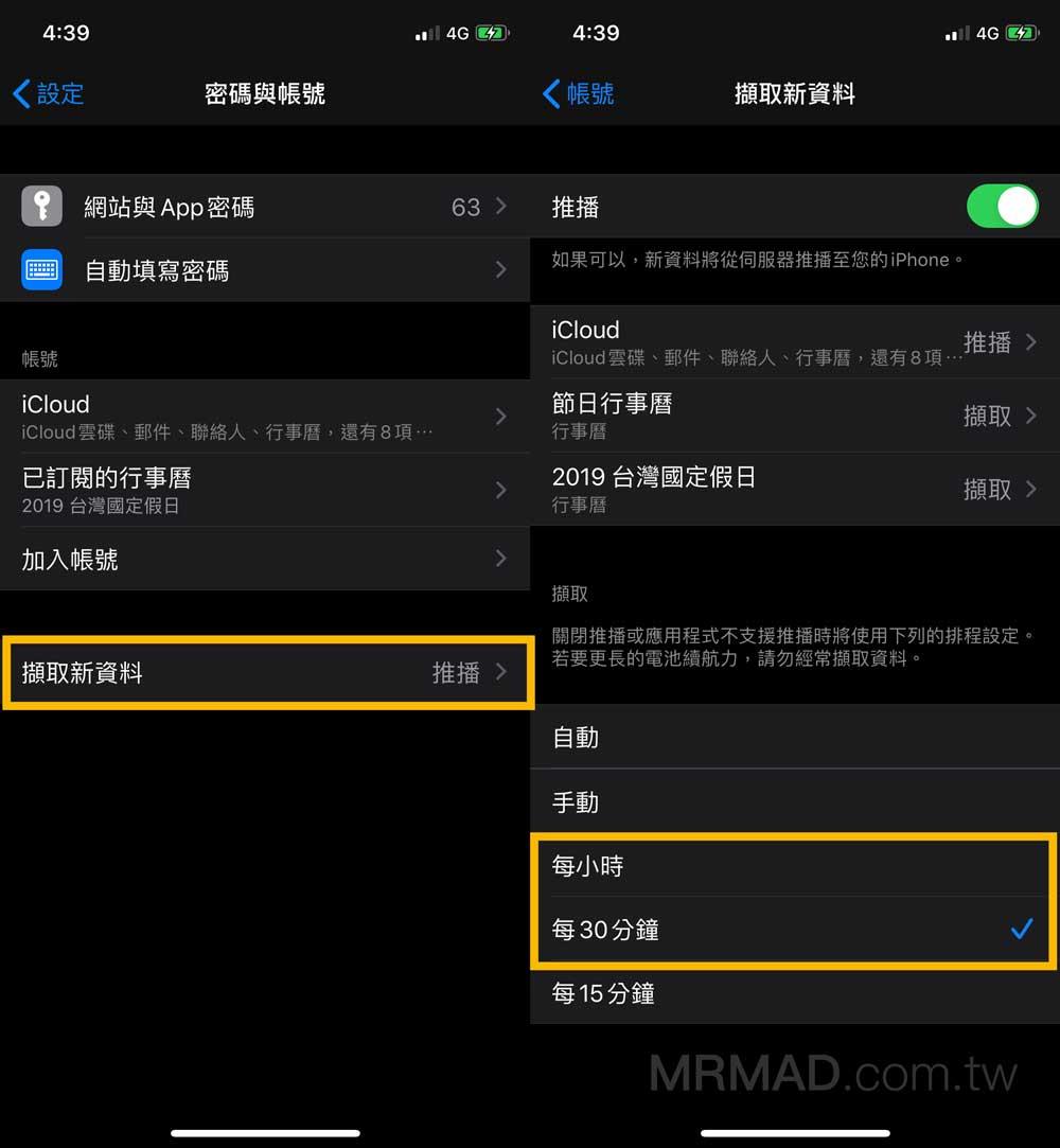 招式13. 延長 iPhone 自動擷取新資料時間