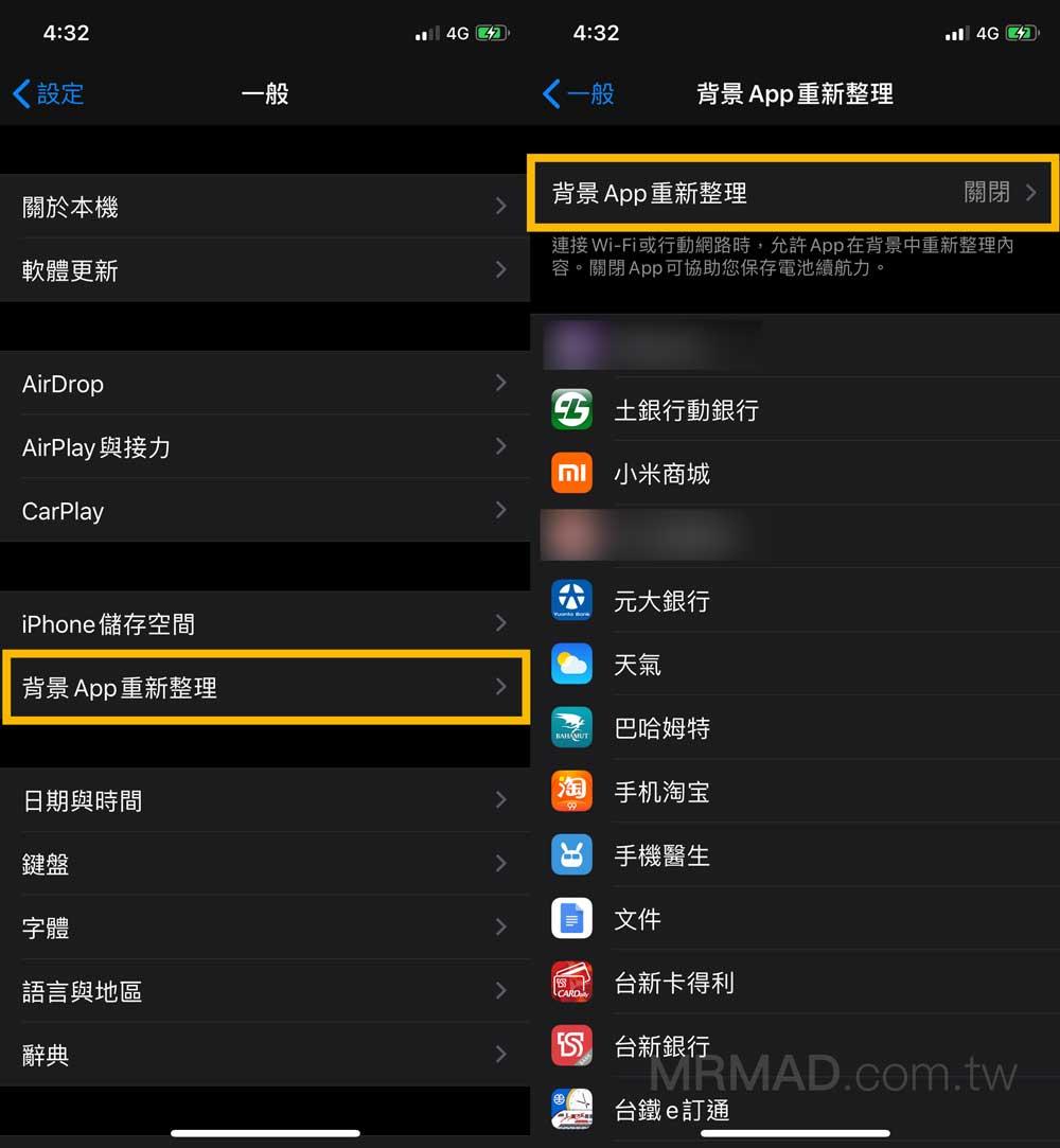 招式5. 關閉背景App重新整理