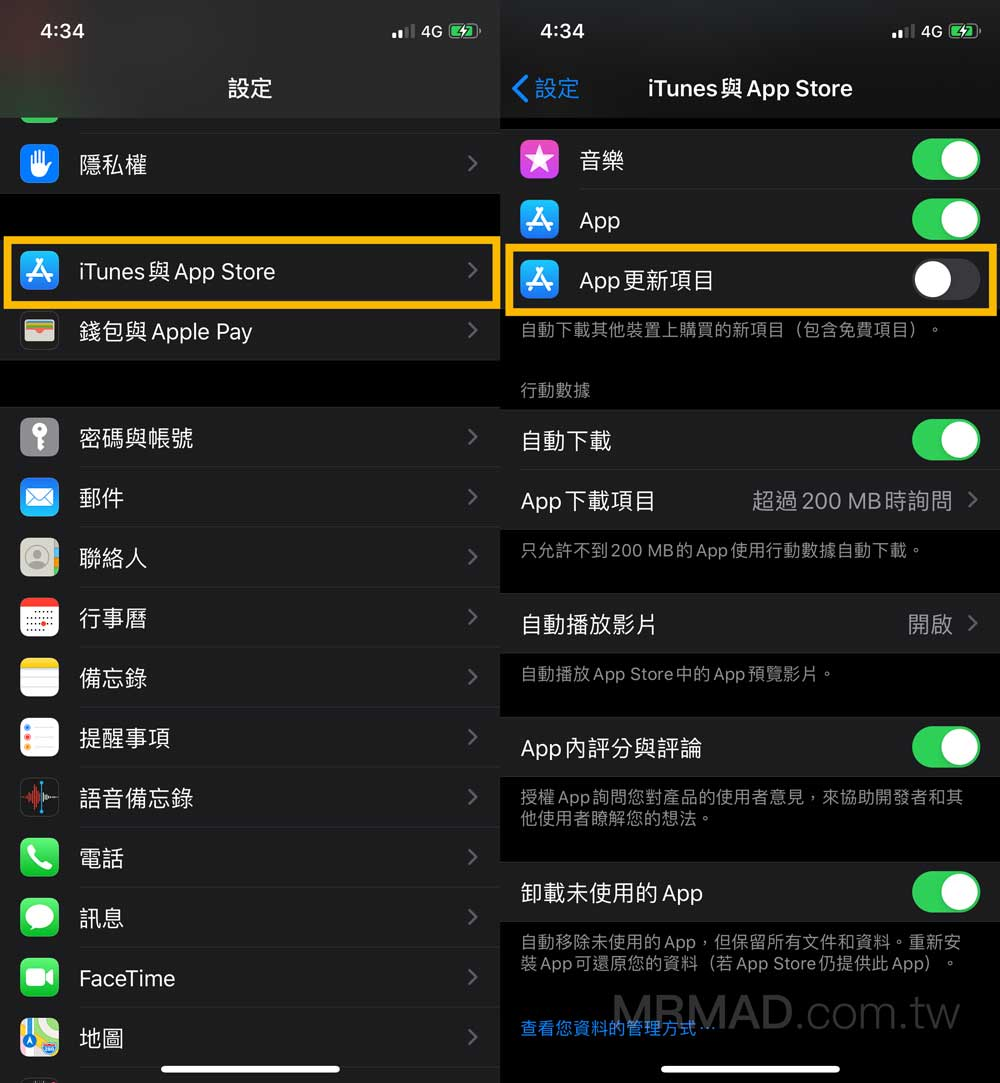 招式7. 關閉 App Store 自動更新功能