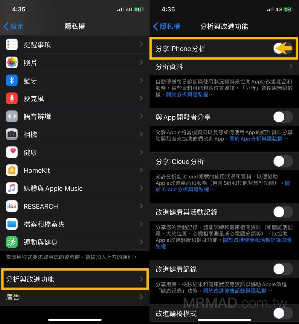 招式8. 關閉分享 iPhone 分析功能